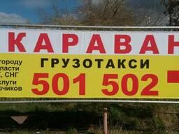 Перевозки по городу Костанай, области, Казахстану, России.