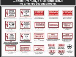 Плакаты и знаки электробезопасности в алматы