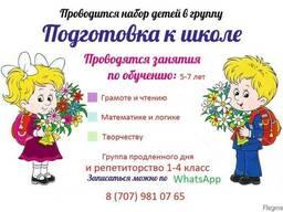 Подготовка к школе 4,5 до 7 лет. Репетитор 1-4 класс