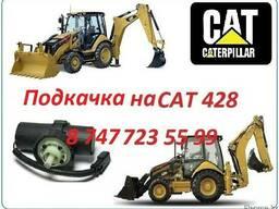 Подкачка на Cat 428