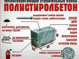Полистиролбетон (теплоблоки из полистиролбетона), фото 2