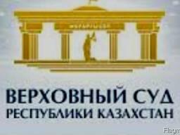 Получение , апостиль, легализация решения суда Казахстана