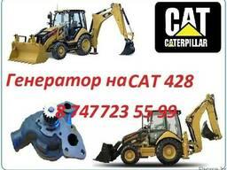 Помпа на Cat 428
