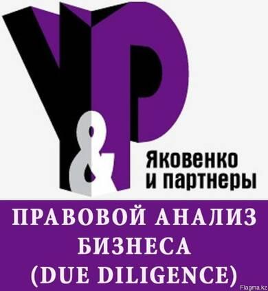 Правовой анализ деятельности юридических лиц (due diligence)