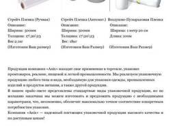 Прайс лист упаковочная плёнка; upackovochnaya plenka