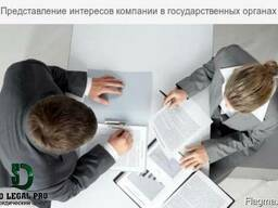 Представление интересов компании в государственных органах