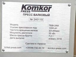 Пресс валковый для брикетирования угля ПБВ-24М - photo 7