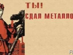 Прием черных металлов, металлолома в г. Атырау