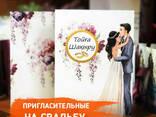 Пригласительные на свадьбу и Кыз Узату Той - фото 6