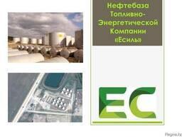 Продается Нефтебаза г. Щучинск