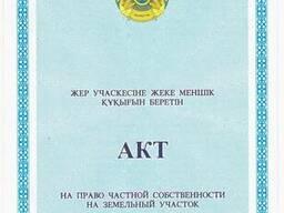 Продажа земли промышленного назначения, Усть-Каменогорск, Во
