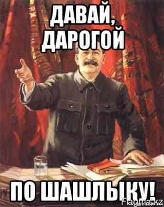 Продам шашлык Алматы
