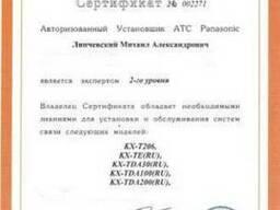 Продажа,Ремонт,Монтаж мини атс,настройка,Panasonic,LG и др..