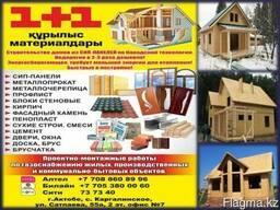 Продажа SIP- Панелей и строительство дома из SIP-Панелей