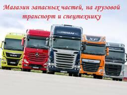 Продажа Запасных частей на грузовой транспорт и спецтехнику