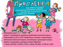 Продлёнка. Группа продлённого дня 1-4 класс в Петропавловске
