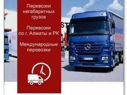 Грузоперевозки сборных грузов Новосибирск-Барнаул-Казахстан