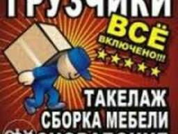 Профессиональные грузчики и разнорабочие в Шымкенте