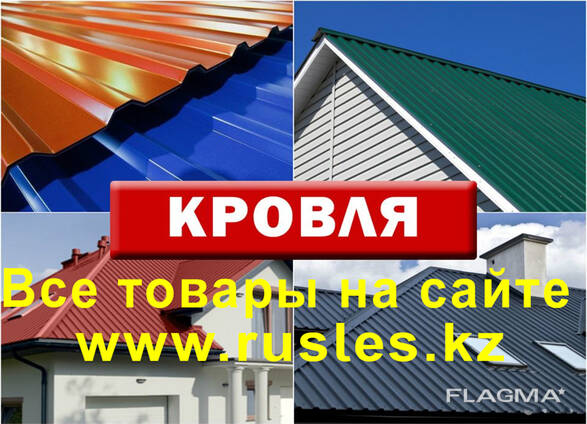 Русский лес  профлист за 720 тг m2 семей, профлист 0.4 мм за