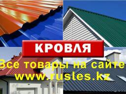 Русский лес |профлист за 720 тг m2 семей, профлист 0. 4 мм за