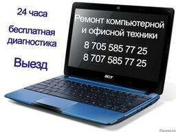 Программист в Астане, вызвать компьютерщика на дом, ремонт