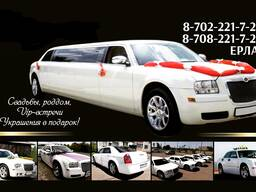 Прокат аренда лимузина машин в Караганде