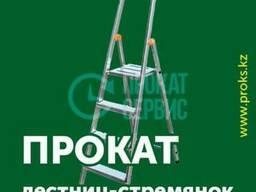 Прокат лестницы-стремянки