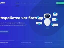 QPoint - Чат боты для Вашего бизнеса | Телеграм бот Telegram