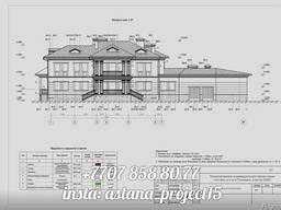 Рабочее Проектирование в сфере архитектуры и градостроител.