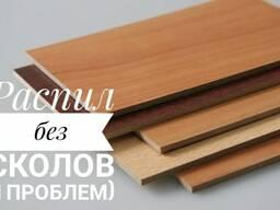 Распил ЛДСП, ЛДВП, МДФ. Закатка ПВХ