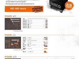 Распродажа Инструментальных тележек премиум сегмента