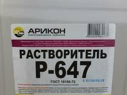 Растворитель 647 (АВТО) Россия 5 л