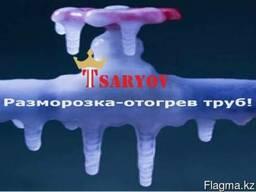 Разморозка - отогрев труб в Усть-Каменогорске!