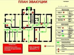 Разработка и изготовление планов эвакуации