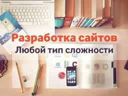 Разработка сайта и комплексный интернет-маркетинг