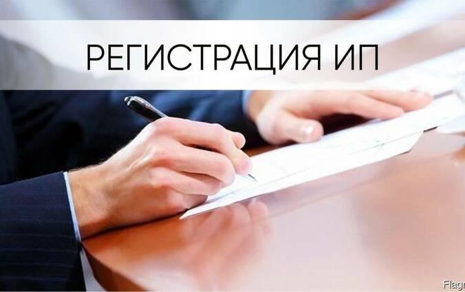 Регистрация ИП — Оказание услуги в Алматы, Flagma.kz #2163873