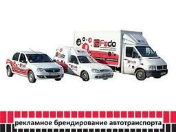 Рекламное брендирование автотранспорта (изготовление, монтаж