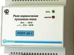 Реле ограничения пускового тока РОПТ-20-1 Полигон