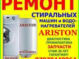 Ремонт Аристона и стиральных машин в Шымкенте. - фото 2