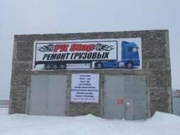 Ремонт грузовых авто, машин, прицепов, автобусов, спецтехники