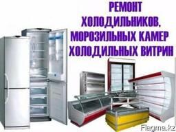 Ремонт Холодильников в Шымкенте!  Константин.