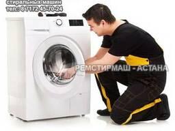 Ремонт стиральных машин в Астане rem-centre kz