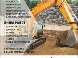 Ремонт строительной, дорожной и горной техники.