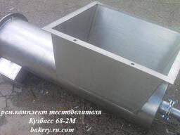 """Ремонтный комплект тестоделителя """"Кузбасс 68-2М"""""""