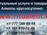 Ритуальные услуги в Алматы, Организация похорон в Алматы - фото 5
