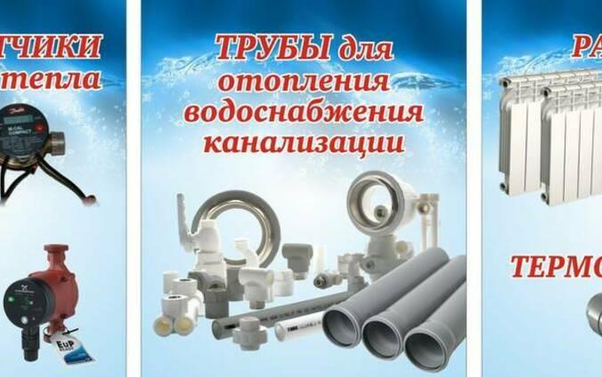 Сантехнические материалы и оборудование