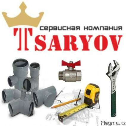 Сантехнические работы в Усть-Каменогорске!
