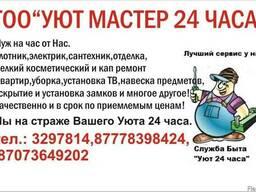 Сантехник Алматы от Уют мастер 24 часа