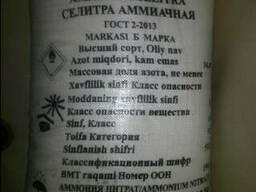 Селитра аммиачная марка-Б ГОСТ 2-2013