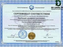 Сертификат ISO 50001